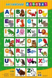 где английский алфавит