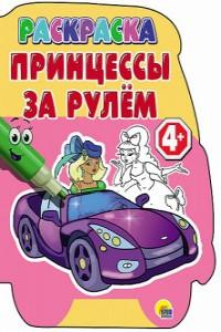 Раскраски с вырубкой 4+ Принцессы за рулем | Carte